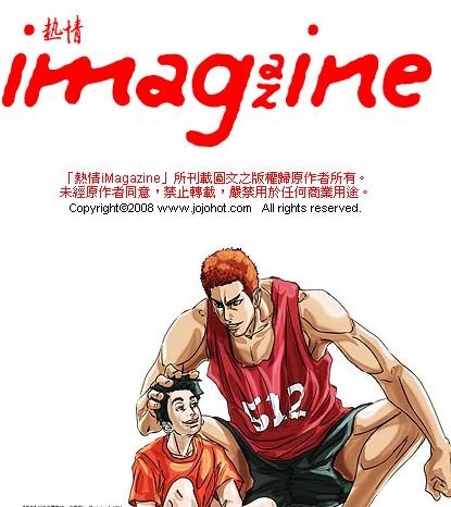 热情iMagazine发布天字第一号