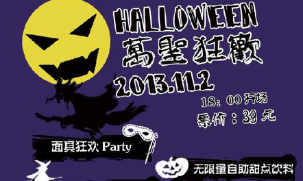 "2013""Halloween""动漫游戏狂欢PARTY"